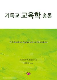 [개정판] 기독교 교육학 총론