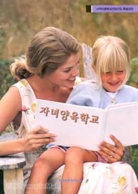 자녀양육학교 - 사역자훈련교안(MTS)특별과정