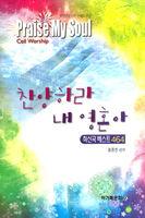 찬양하라 내 영혼아 - 최신곡 베스트 464 (스프링 악보)