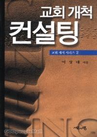 교회 개척 컨설팅 - 교회 개척 시리즈 2