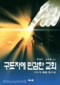 구도자에 민감한 교회 : 구도자 예배 핸드북