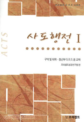 사도행전 1 : 구역 및 대학, 청년부 G.B.S.용 교재 - 프리셉트 G.B.S. 시리즈