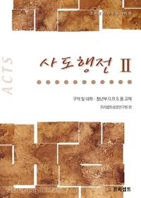 사도행전 2 : 구역 및 대학, 청년부 G.B.S.용 교재 - 프리셉트 G.B.S. 시리즈