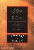 성공을 디자인하라!
