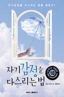 [개정판] 자기 감정을 다스리는 법