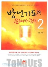 방언기도의 은혜와 능력 2 (핸디북)