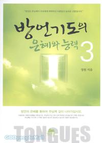 방언기도의 은혜와 능력 3 (핸디북)