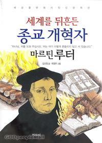 세계를 뒤흔든 종교 개혁자 마르틴 루터