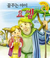 꿈꾸는 아이 요셉 - 우리 아기 첫 성경 4