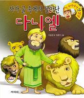 사자 굴 속에서 살아난 다니엘 - 우리 아기 첫 성경 11