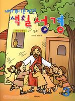 내가 꾸미는 성경 색칠성경 3 - 신약 이야기★