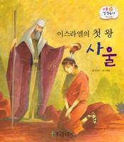 이스라엘의 첫 왕 사울 - 리틀성경동화 구약27