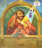 다윗을 미워하는 사울 - 리틀성경동화 29