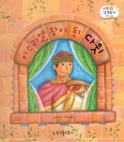 이스라엘 왕이 된 다윗 - 리틀성경동화30