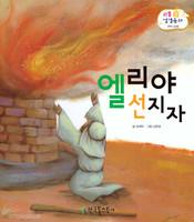 엘리야 선지자 - 리틀성경동화 구약33