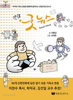 만화 굿 뉴스