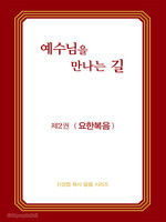 [개정판]예수님을 만나는 길 2권 - 요한복음