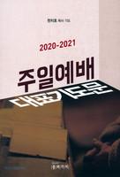 2020-2021 주일예배 대표기도문