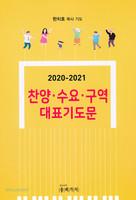 2020-2021 찬양 · 수요 · 구역 대표기도문