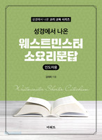 성경에서 나온 웨스트민스터 소요리문답 (인도자용)