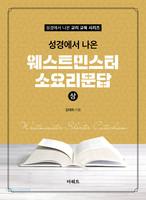 성경에서 나온 웨스트민스터 소요리문답 (상)