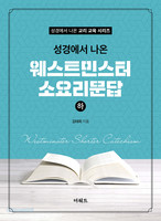 성경에서 나온 웨스트민스터 소요리문답 (하)