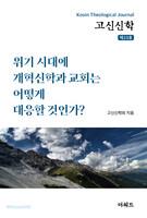 고신신학 제23호