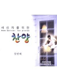 새신자를 위한 찬양 1 (CD)