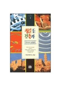 창을 든 건축가 - 한세 직장 성경 공부 시리즈 1