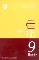 구약 성경의 중심점 - CCC 10단계 성경교재 9