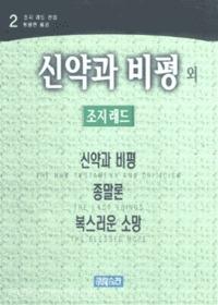 신약과 비평 외 - 조지 래드 전집 2