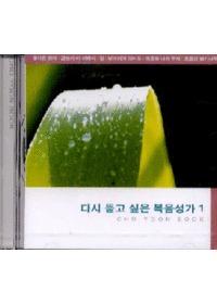 조윤숙 - 다시 듣고 싶은 복음성가 1 (CD)