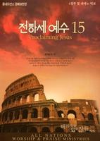전하세 예수 15집 (4성부 및 피아노 악보)