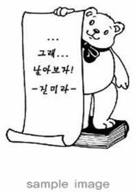 장서 스탬프 - 곰돌이