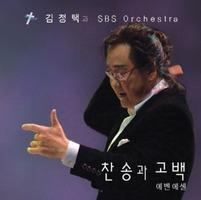 김정택과 SBS 오케스트라 - 찬송과 고백 (CD)