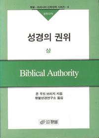 성경의 권위 - 상