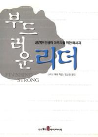 [개정전판] 부드러운 리더