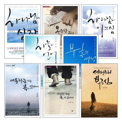 김우현 저서 세트 (전8권)