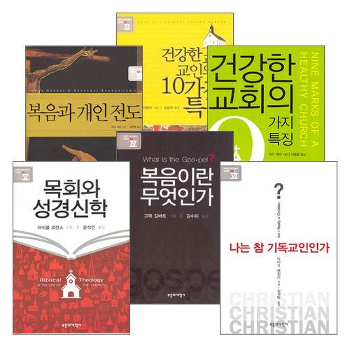 건강한 교회 만들기 시리즈 세트(전6권)