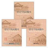 한국 기독교회사 세트(전3권)