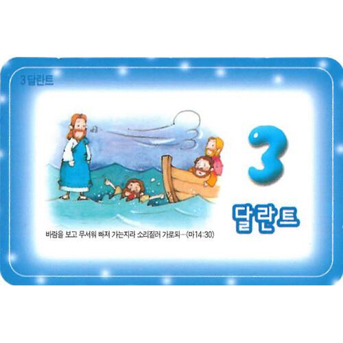 달란트3 (청색) - 바다 위를 걸으신 예수님 (1속 50매)