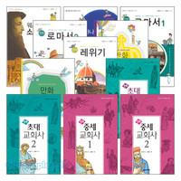백금산,김남준,김종두 신앙만화 시리즈 세트(전23권)
