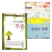 김서택 목사의 열왕기상,하 강해 세트(전2권)