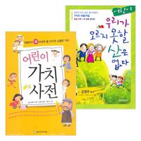 자녀의 직업,비전,달란트 관련 세트2 :초등저학년용(전2권)