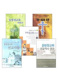 동방 정교회 관련 세트(전5권)