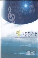 명 여성성가6 (악보)