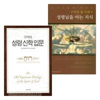 구약의 성령 관련 도서 세트(전2권)
