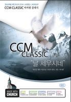씨씨엠 클래식 5집 날 세우시네 (CD)