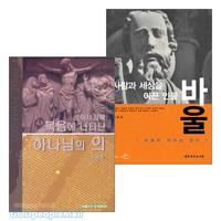 조광호 교수 저서 세트(전2권)