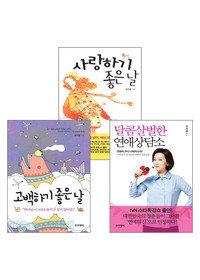 김지윤 저서 세트(전3권)